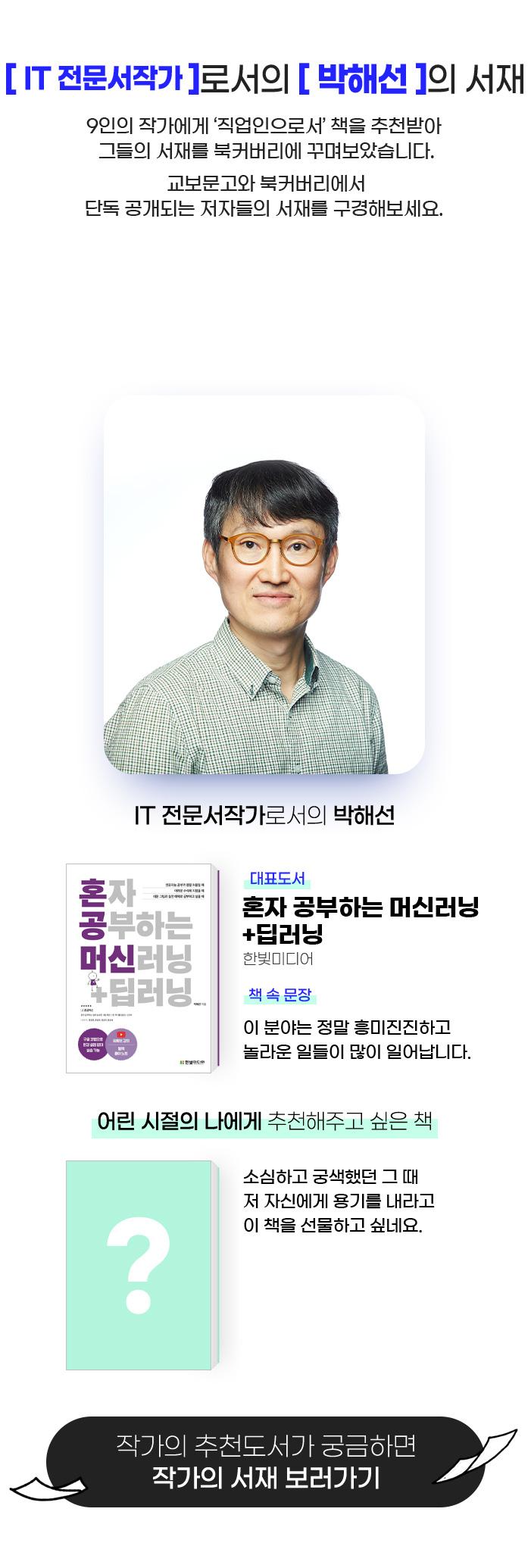 IT 전문서 작가로서의 박해선의 서재