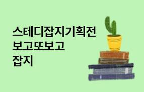 스테디 잡지 컬렉션