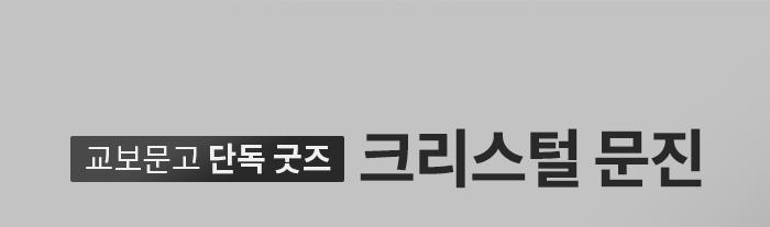 교보문고 단독 굿즈: 크리스털 문진