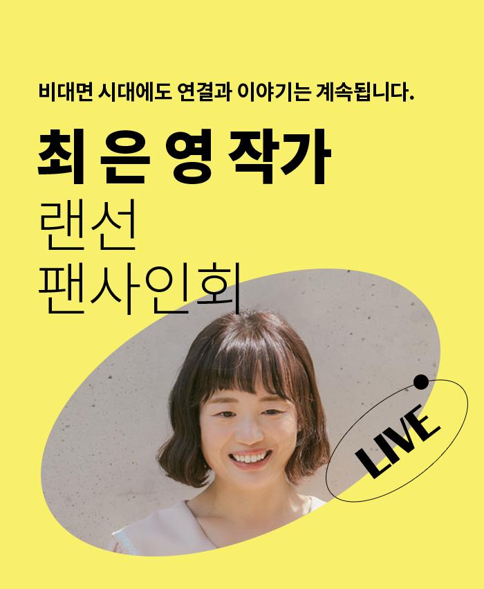 최은영 작가 랜선 팬사인회