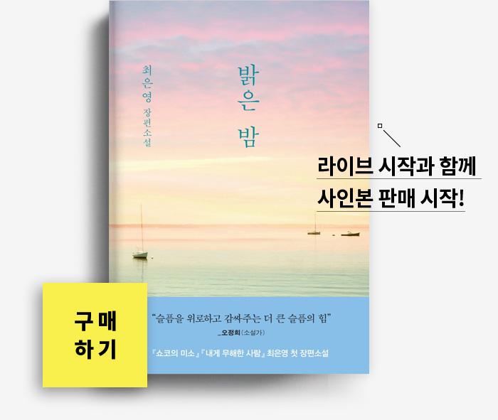 밝은 밤 최은영 첫 장편소설ㅣ라이브 시작과 함께 사인본 판매 시작
