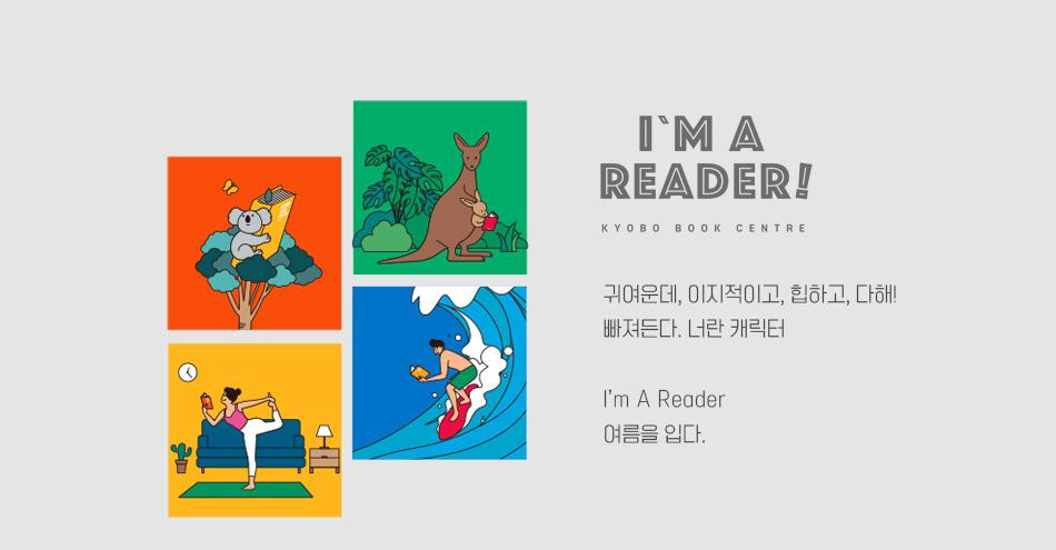 귀여운데, 이지적이고, 힙하고, 다해! 빠져든다. 너란 캐릭터 I'm A Reader 여름을 입다.
