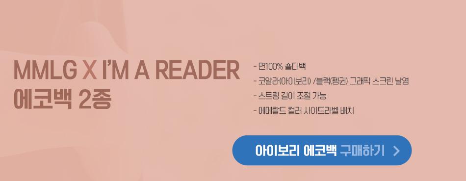 Mmlg x I'm A Reader 에코백 2종- 면100% 숄더백 - 코알라(아이보리) /블랙(펭귄) 그래픽 스크린 날염 - 스트링 길이 조절 가능 - 에메랄드 컬러 사이드라벨 배치 아이보리 에코백 구매하기