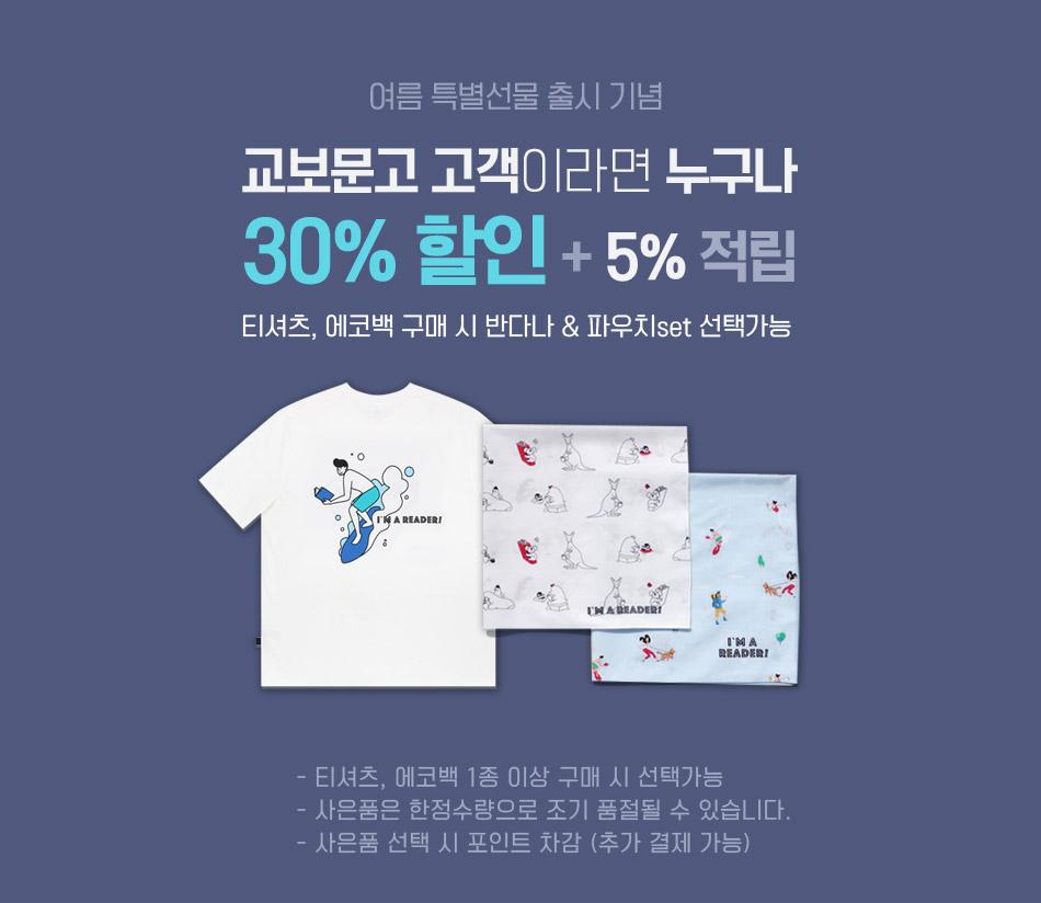 여름 특별선물 출시 기념 교보문고 고객이라면 누구나 30% 할인 + 5% 적립(선착순 지급)- 티셔츠, 에코백 구매 시 반다나&파우치set 선택가능 *티셔츠, 에코백 1종 이상 구매 시 선택가능 *사은품은 한정수량으로 조기 품절될 수 있습니다.*사은품 선택 시 포인트 차감 (추가 결제 가능)