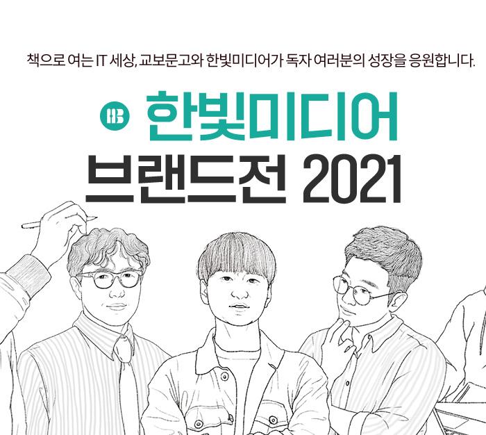 한빛미디어 브랜드전 2021