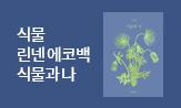 [식물과 나] 출간이벤트(린넨 에코백 선택 (행사도서 구매시))