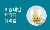 2021 어린이 여름방학 이벤트(여름방학 추천도서 구매 시 '이중내열 캐릭터 유리컵(선택)')