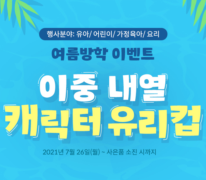 유아/어린이 여름방학 이벤트 이중 내열 캐릭터 유리컵