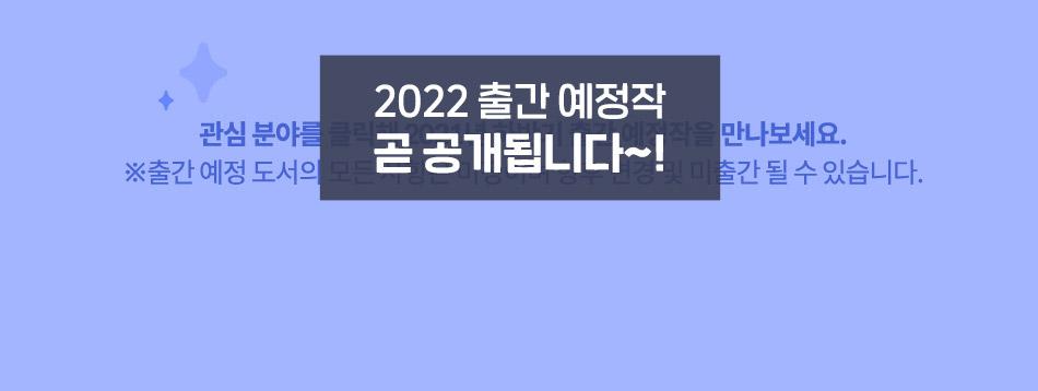 관심 분야를 클릭해 2021년 하반기 출간 예정작을 만나보세요. 출간 예정 도서의 모든 사항은 미정이며 향후 변경 및 미출간 될 수 있습니다.