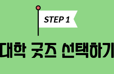 step1 대학 굿즈 선택하기