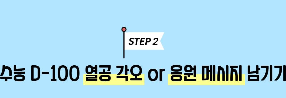 step2 수능 D-100 열공 각오 or 응원 메시지 남기기
