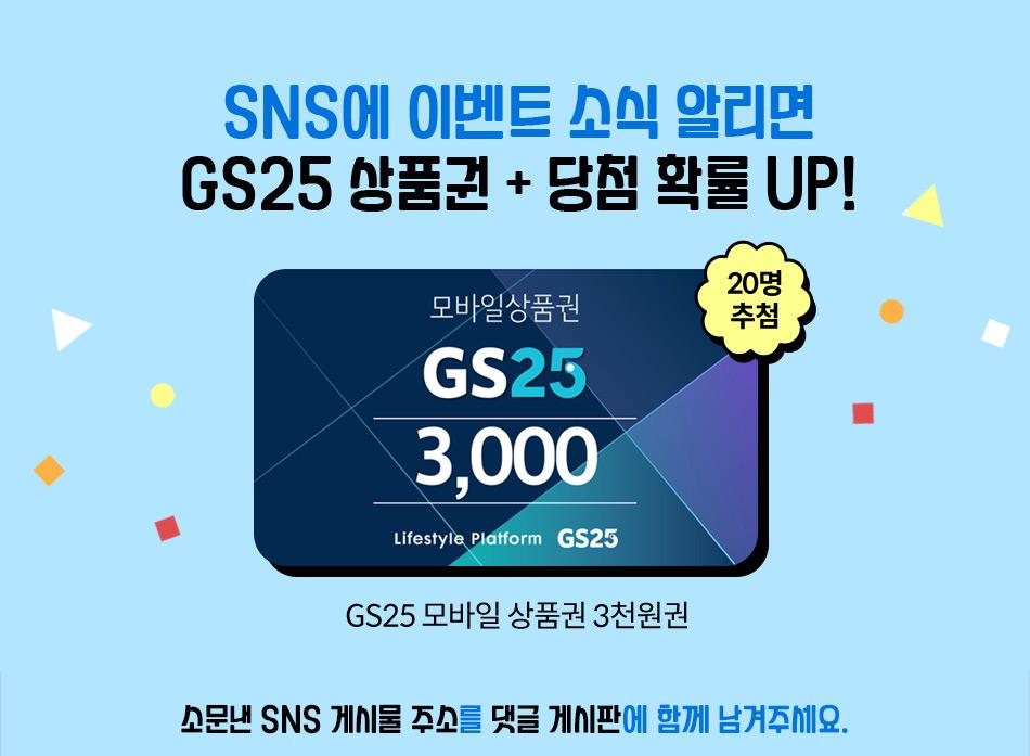 SNS에 이벤트 소식 알리면 GS25 상품권 + 당첨 확률 UP! GS25 모바일 상품권 3천원권(20명 추첨)