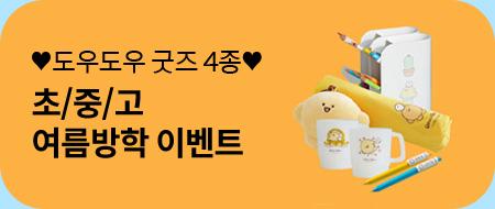 도우도우 굿즈 4종 초/중/고 여름방학 이벤트