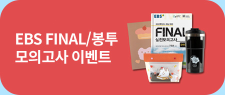 EBS FINAL/봉투 모의고사 이벤트