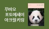 [아기 판다 푸바오] 출간 이벤트(판다 키링 선택 (행사도서 구매시) )