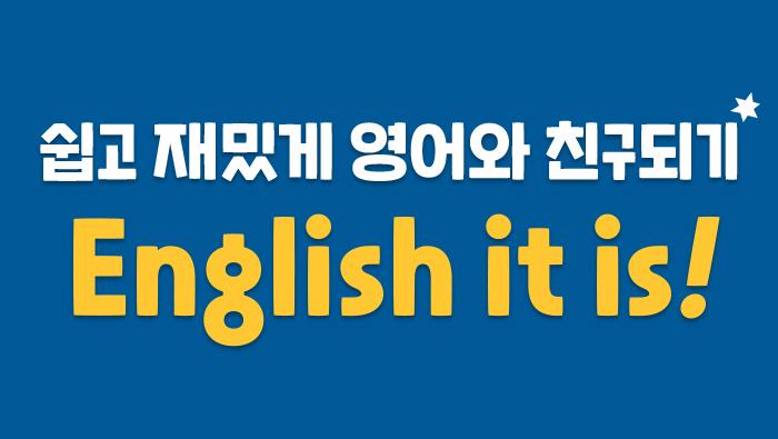 쉽고 재밌게 영어와 친구되기 English it is!