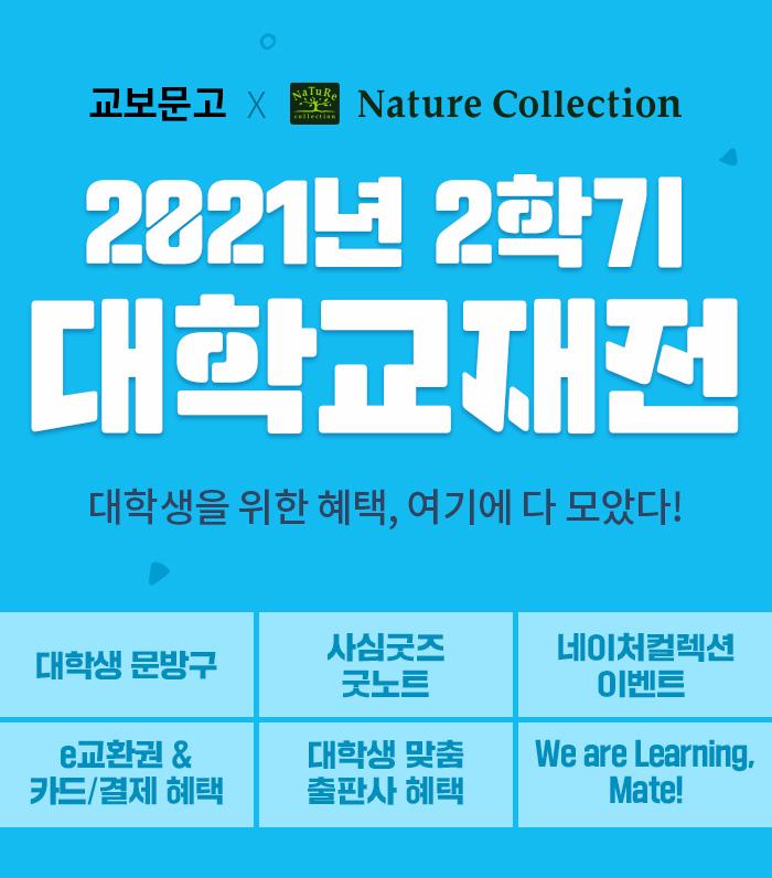 교보문고 X Nature Collection THE FACE SHOP 2021년 2학기 대학교재전 대학생을 위한 혜택, 여기에 다 모았다!