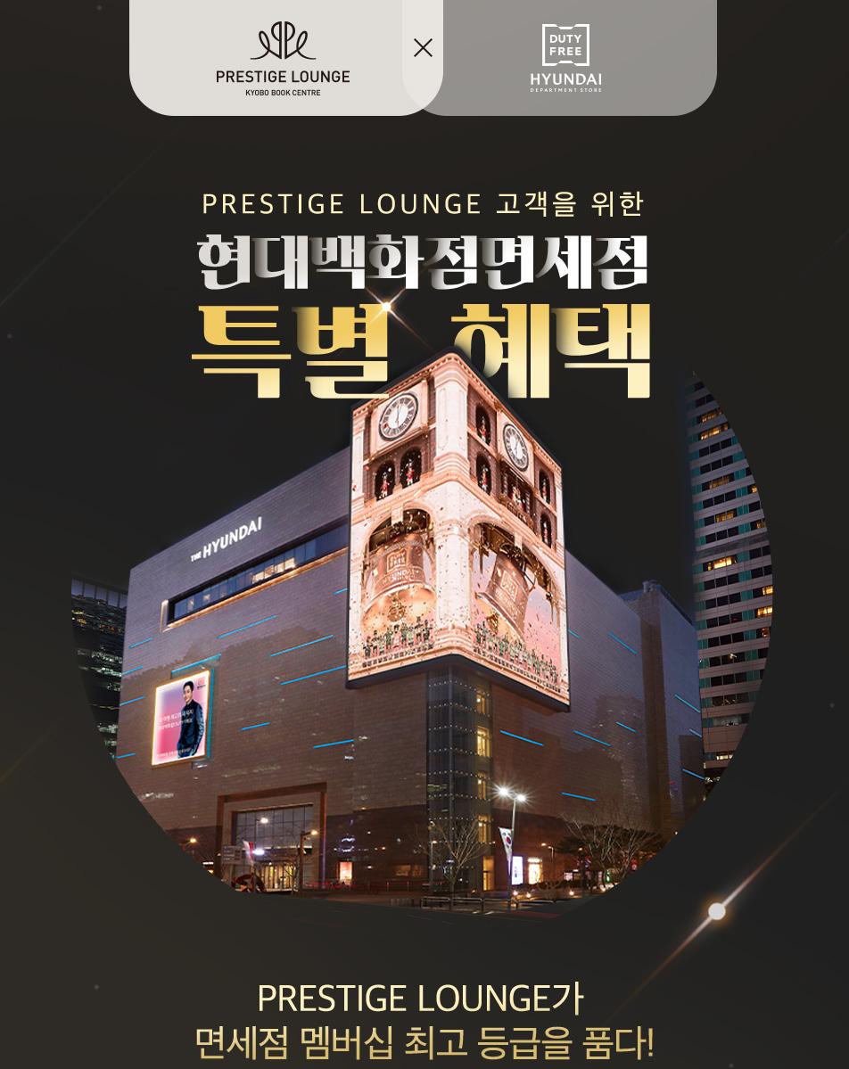 Prestige Lounge 고객을 위한 현대백화점면세점 특별 혜택 Prestige Lounge가 면세점멤버십 최고 등급을 품다