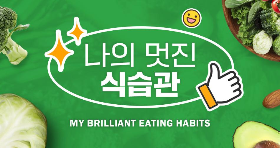My Brilliant Eating Habits 나의 멋진 식습관