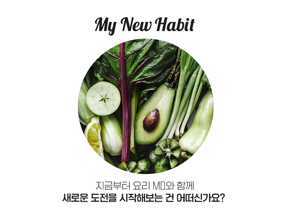 My New Habit 지금부터 요리 MD와 함께 새로운 도전을 시작해보는 건 어떠신가요?