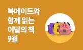 이달의 책 9월(북메이트 참여 시 e교환권+포함 3만원 구매 시 이어폰 파우치)