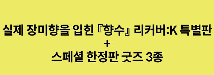 실제 장미향을 입힌 『향수』 리커버:K 특별판+스페셜 한정판 굿즈 3종