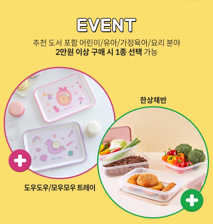 EVENT / *MD 추천 도서 포함 가정육아, 요리 2만원 이상 구매 시 사은품 1종 선택.