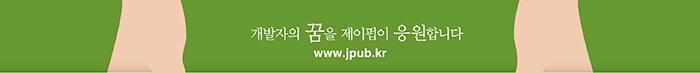개발자의 꿈을 제이펍이 응원합니다 / www.jpub.co.kr