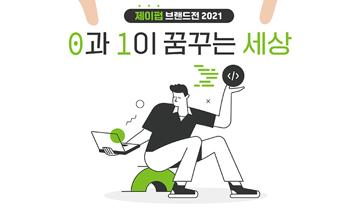 제이펍 브랜드전 2021 / 0과 1이 꿈꾸는 세상