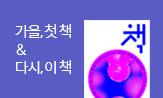 2021 서울국제도서전 X 교보문고(에코백/핑크북 북엔드/리미티드 에디션 '긋닛')