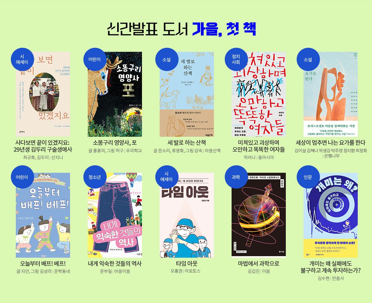 신간발표 도서 <가을, 첫 책>