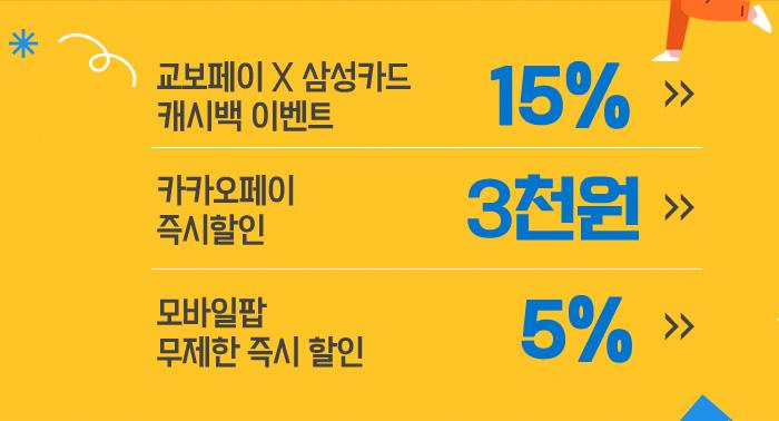 15% 교보페이 X 삼성카드 캐시백 이벤트 / 3000원 카카오페이 즉시할인 /5% 모바일팝 무제한 즉시 할인