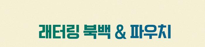 래터링 북백 & 파우치