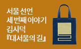 김시덕의 서울 선언, 세 번째 이야기(서울 선언 시리즈 포함 인문, 역사/문화 2만원 이상 구매 시 미니 북백 선택)