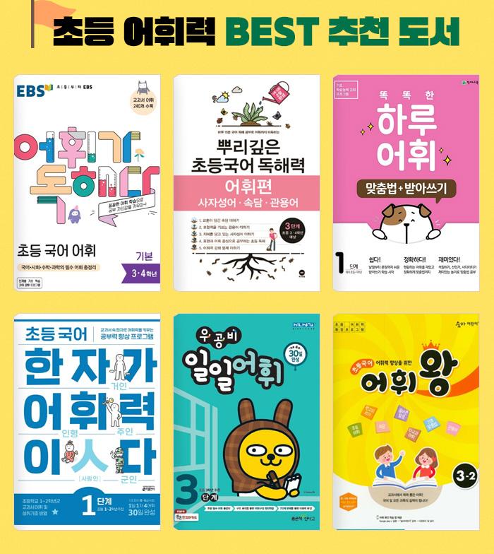 초등 어휘력 BEST 추천 도서