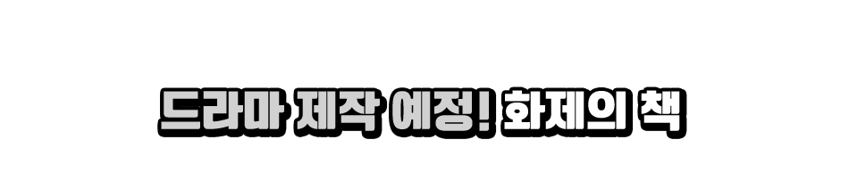 드라마 제작 예정! 화제의 책