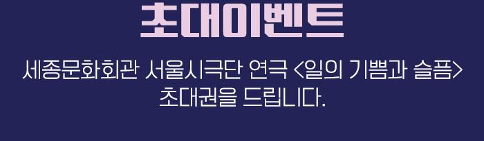 [초대이벤트]세종문화회관 서울시극단 연극 <일의 기쁨과 슬픔>초대권을 드립니다.