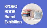 KYOBO BOOK Brand(교보문고 브랜드 상품 포함 2만원 이상 구매 시 북쿠션 선)