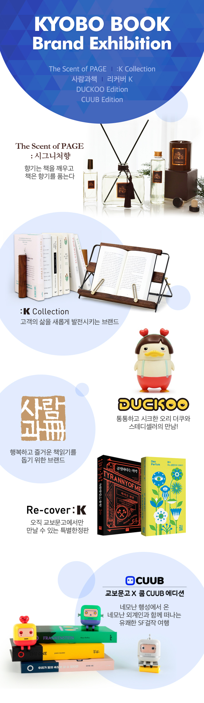 KYOBO BOOK Brand Exhibition -The Scent of PAGE -:K Collection -사람과책 -리커버 K -DUCKOO Edition -CUUB Edition