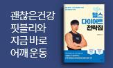 괜찮은건강_핏블리의 핵심 포인트 레슨(댓글 응모 시 경품(필라티셔츠) 추)
