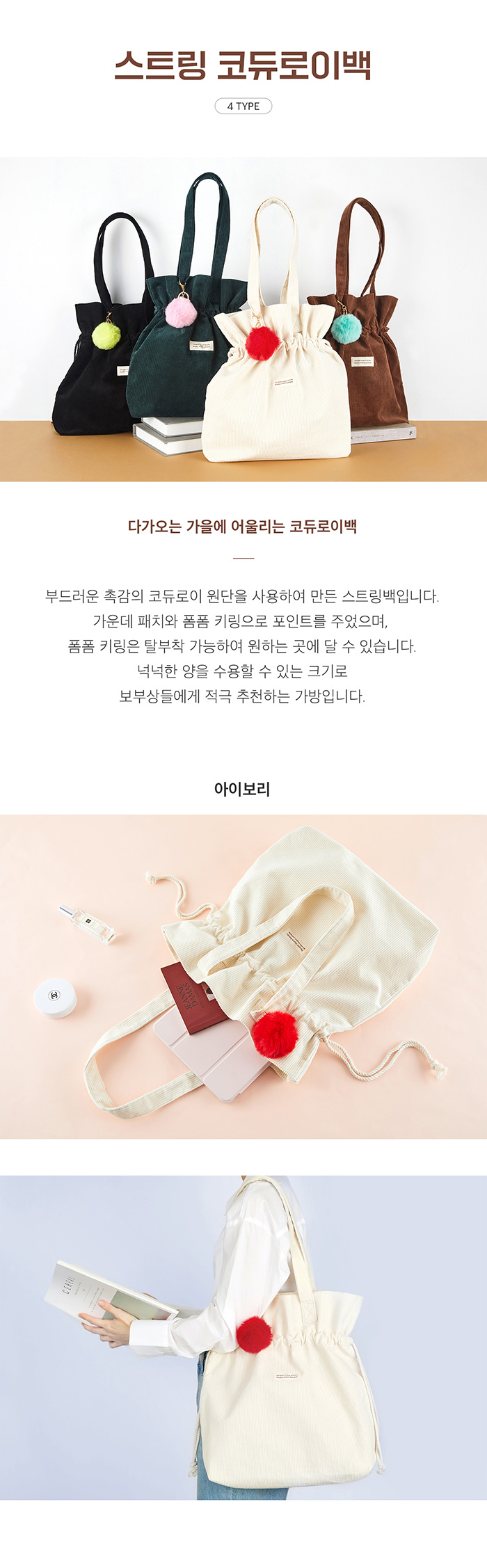 코듀로이백