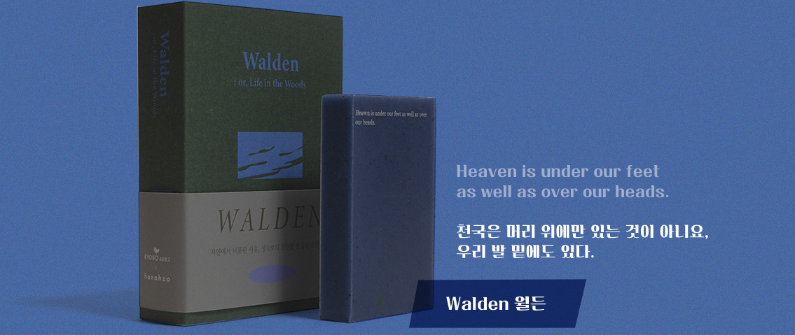 Walden 월든