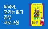 외국어, 포기는 없다 <공부 새로 고침>(B6 노트 혜택(2권↑,포인트차감))