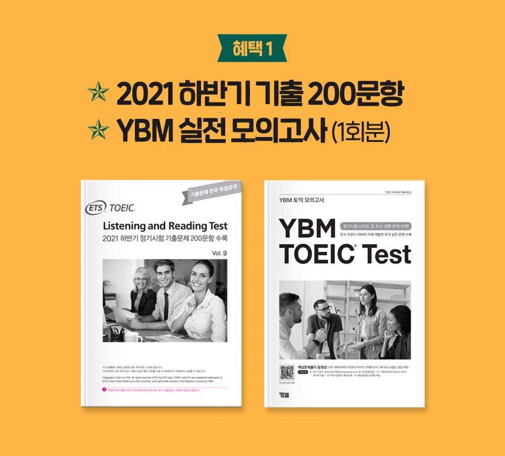 YBM 실전 모의고사(1회분) ETS 시리즈 1권 이상 구매 시 선택가능