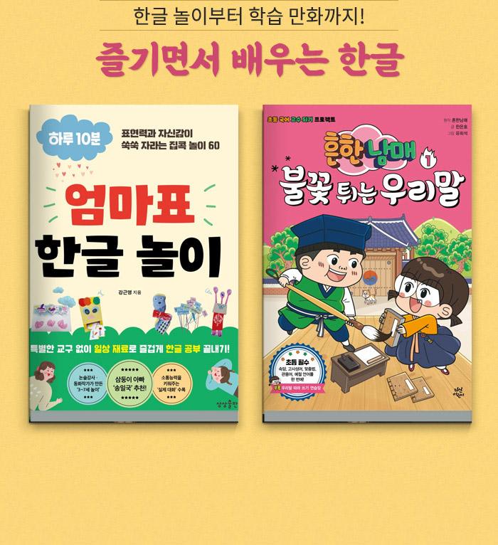 초등 한글, 맞춤법부터 글쓰기까지! / 즐기면서 배우는 한글