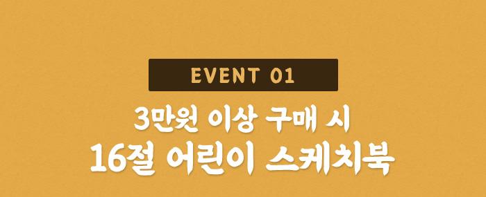 EVENT 01 / 3만원 이상 구매 시 16절 어린이 스케치북