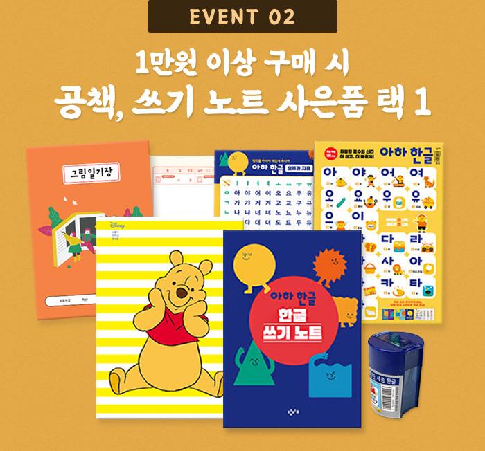 EVENT 02 / 1만원 이상 구매 시 공책, 쓰기 노트 사은품 택 1