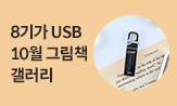 10월 그림책 갤러리(USB선택(행사도서 포함, 유아/어린이 3만원 이상 구매 시 포인트차감))