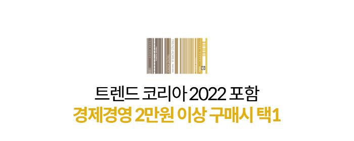 트렌드 코리아 2022 포함 경제경영 2만원 이상 구매시 택1