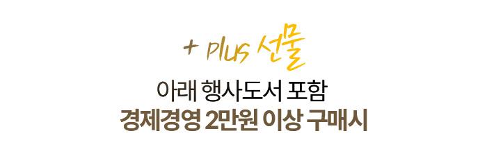 + Plus 선물 아래 행사도서 포함 경제경영 2만원 이상 구매시